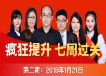 2019年江西省考过关特训班
