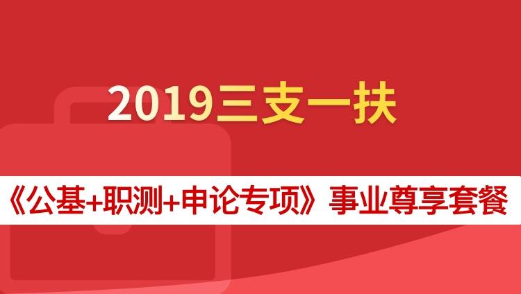 2019年三支一扶《公基+职测+申论》事业尊享套餐