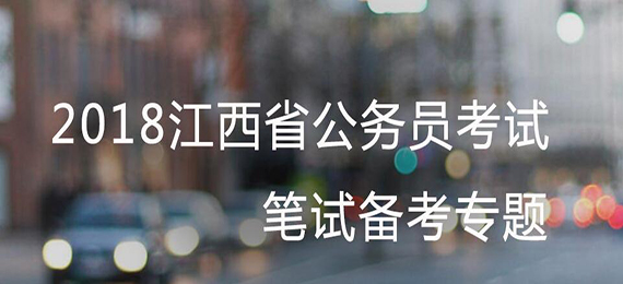 2019年江西公务员备考专题