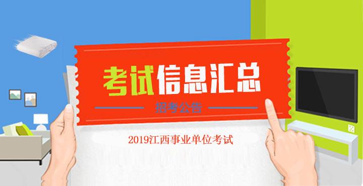 2019江西事业单位考试信息汇总