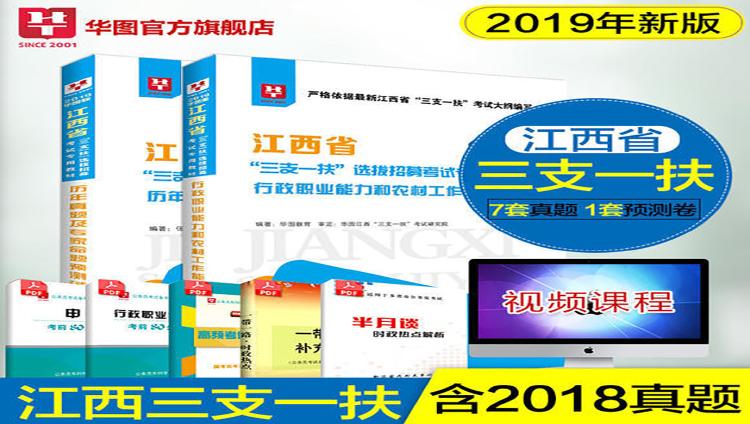 """2019年江西省""""三支一扶""""选拔招募必威体育 betwayapp"""