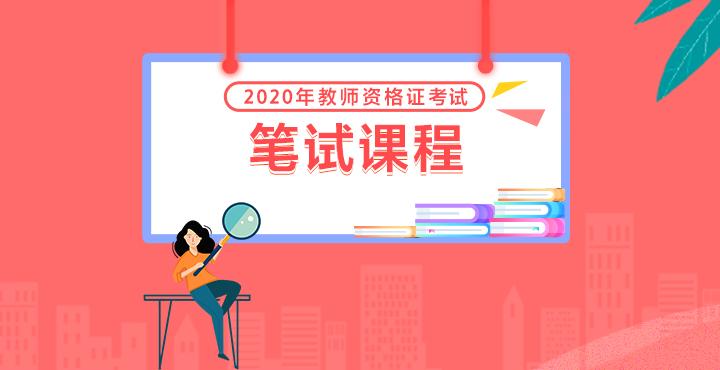 2020江西教���Y格�C�P��n程
