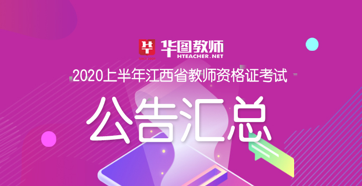 2020江西教师资格证考试公告汇总