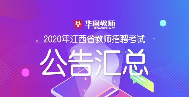 2020江西教师招聘公告汇总