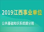 2019江西事业单位公共基础知识系统提分班