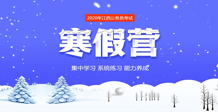 2020江西省考寒假营
