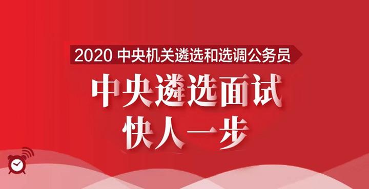 江西公选遴选