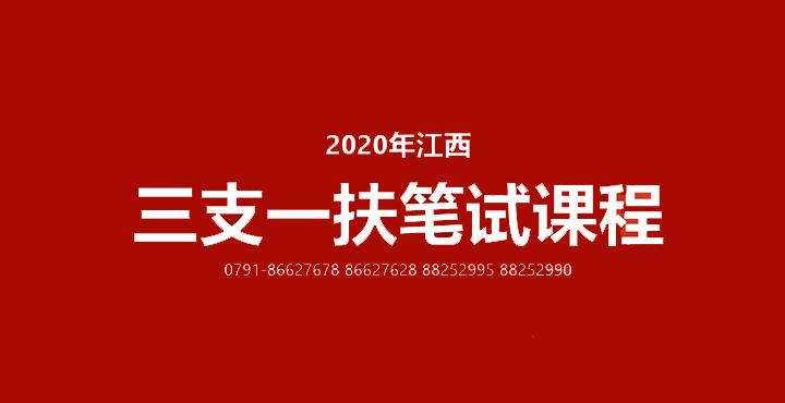 2020江西三支一扶笔试课程