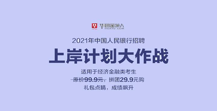 2021中国人民银行招聘上岸计划大作战