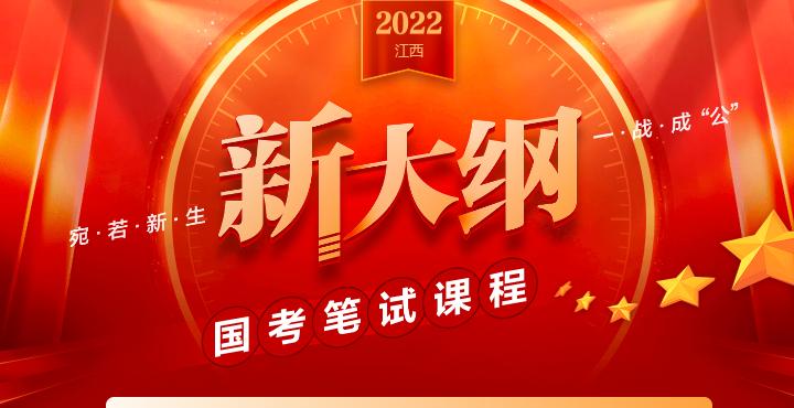 2022年国家公务员笔试课程