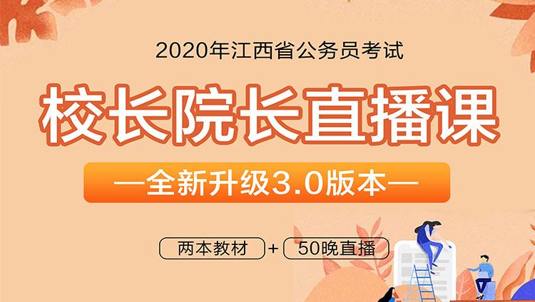 2020年江西省公务员校长院长直播课3.0