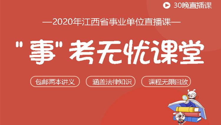 """2020年江西""""事""""考无忧课堂"""