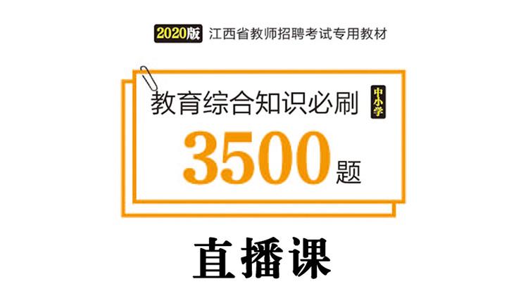 2020年《教综必刷3500题》直播课【配套纸质3500题】