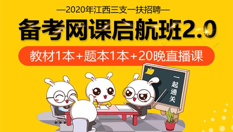 """2020江西""""三支一扶""""网络精品直播课2.0"""