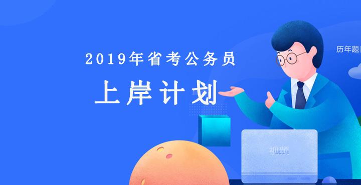 2019省考上岸计划(打卡解锁)