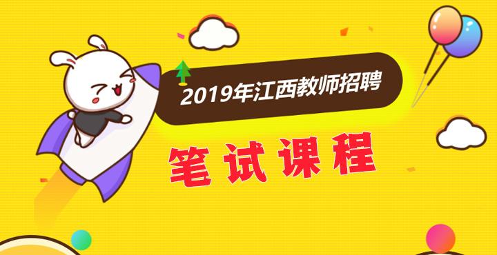 2019江西教师必威体育app笔试课程