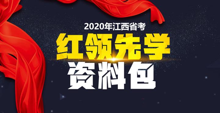 2020江西省考红领先学资料包