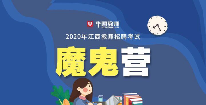 2020年江西教师招聘考试—魔鬼营