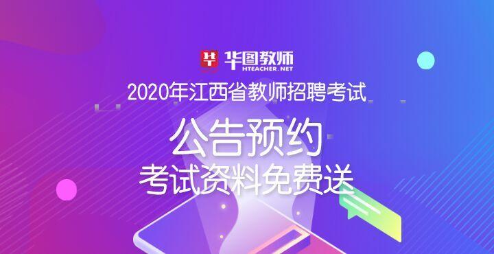 2020江西教师