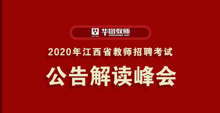 2020年江西教师招聘大纲解读