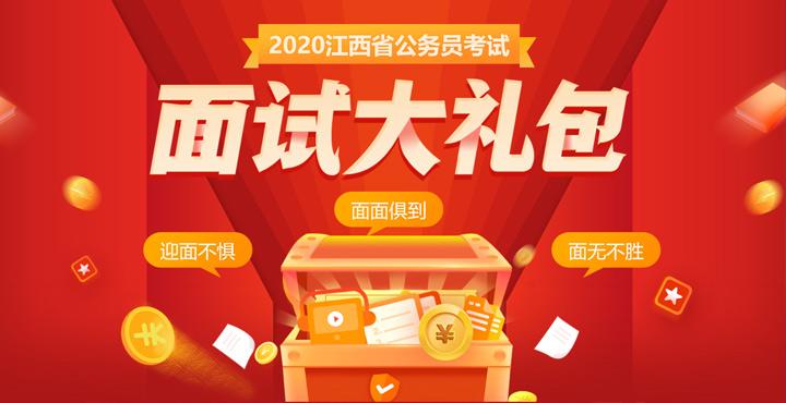 2020江西省考面试大礼包