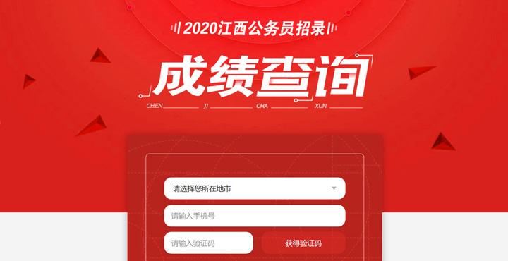 2020江西省考成绩查询预约
