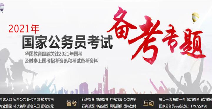 江苏扬州市省考报名时间_报名入口最后一日2021-江苏公务员考试网
