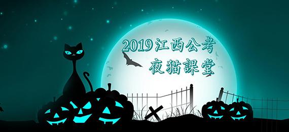 2019江西公考夜猫课堂3.0