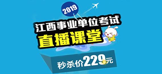 2019江西事业单位