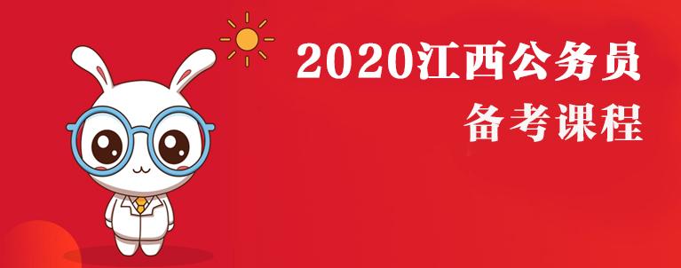 2020年江西公务员备考专题