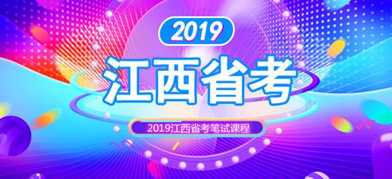 2019江西betway必威体育笔试课程