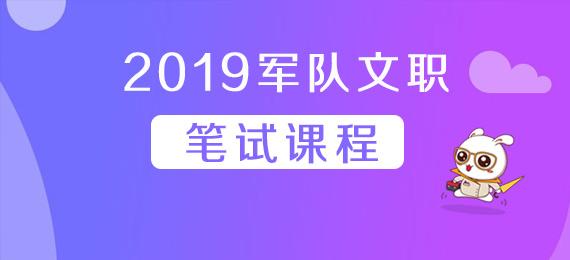 2019江西军队文职