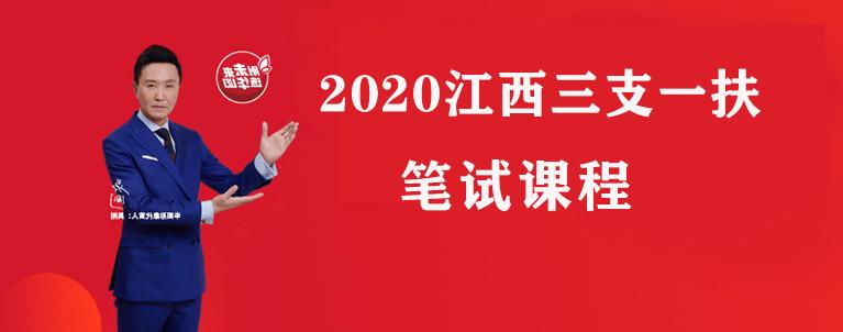 2020江西三支一扶