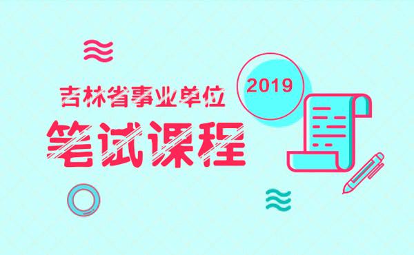 2019吉林事业单位笔试课程