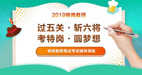 2019吉林特岗教师