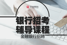 2019银行秋招内容教案首发