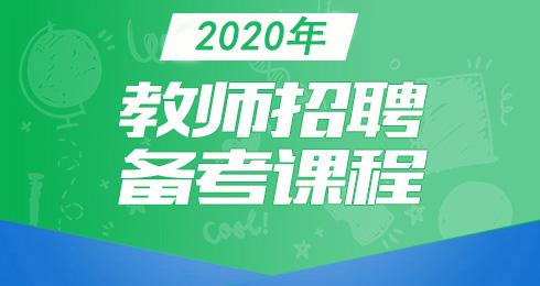 2019吉林教师招聘精品课程