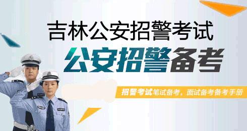 2019年公安招警考试备考完全手册