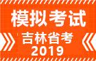 2019吉林省考模考