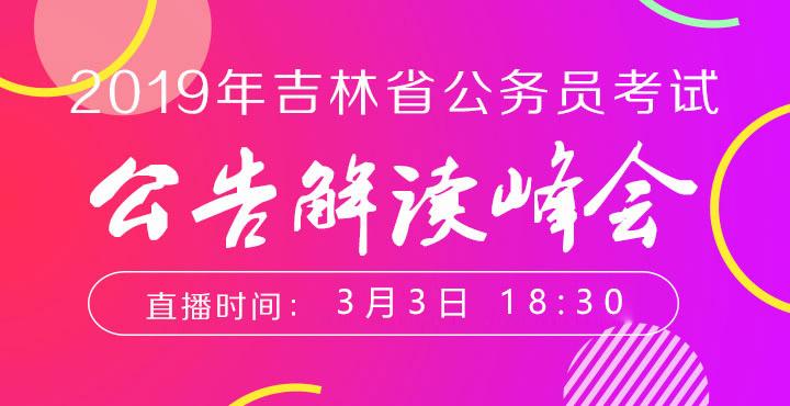 2019年吉林省考公告解读