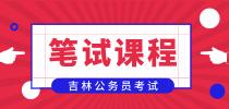 2020年吉林省公务员考试笔试培训课程