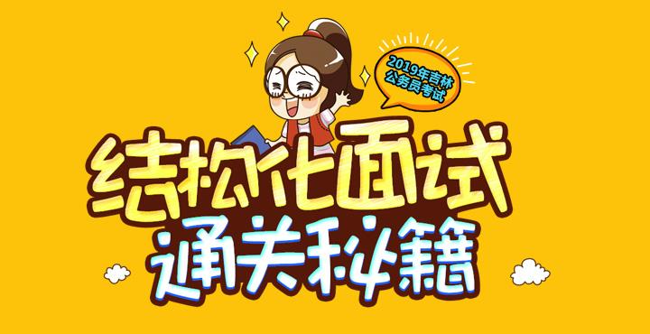 2019年吉林省考-结构化面试