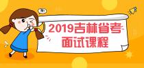 2019年吉林省考笔试课程