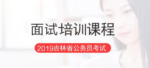 2019吉林省考面试课程
