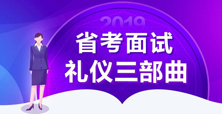 2019吉林省考面试礼仪