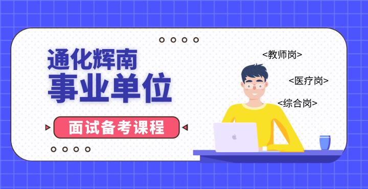 辉南事业单位面试课程