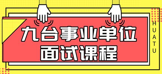 2019长春九台事业单位面试课程