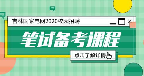 吉林国家电网2020校园招聘