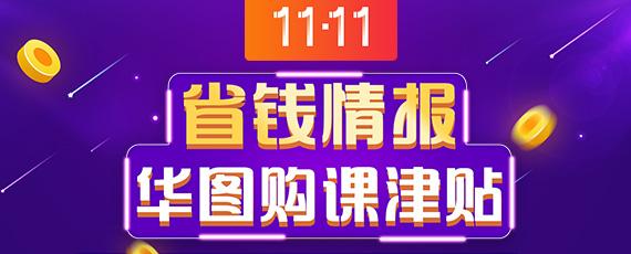 双11省钱攻略-吉林华图