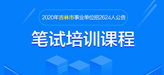 2020年吉林市事业单位考试备考课程